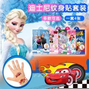 迪士尼汽车冰雪公主贴纸男女孩儿童卡通手表纹身贴独角兽纹身贴纸