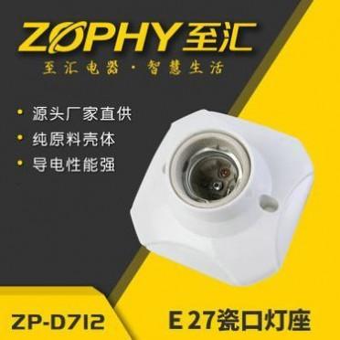 至汇 D712 供应LED灯头座 螺口螺旋居家灯头灯座 阻燃节能明装灯