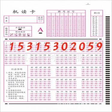 全国通用105题答题卡,经销各类标准答题卡